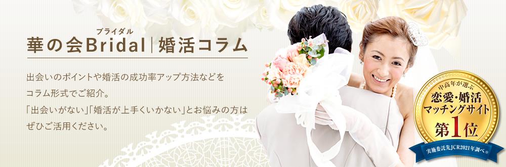 婚活成功の秘訣がここにある!「華の会メールBridal(ブライダル)|婚活コラム」
