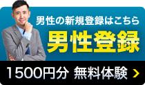 男性の新規登録はこちら【無料登録:今なら150ポイントプレゼント】