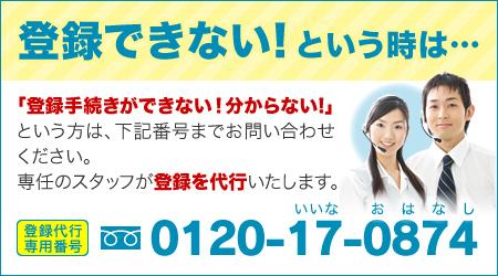 登録できない!という時は、0120-17-0874までご連絡してください。スタッフが登録を代行します。